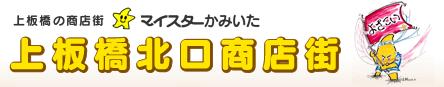 上板橋北口商店街ホームページ